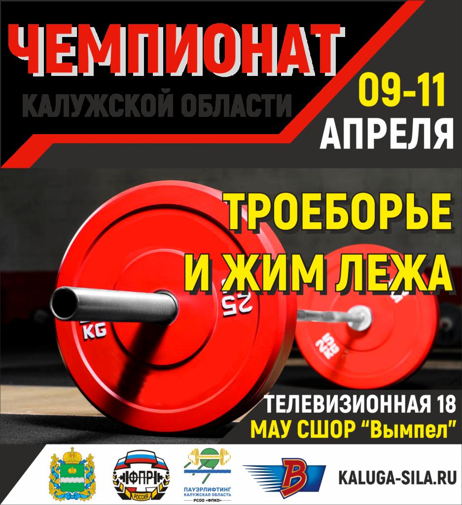 Чемпионат по пауэрлифтингу (троеборье, жим) 2021